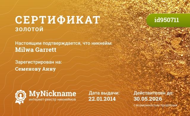Сертификат на никнейм Milwa Garrett, зарегистрирован на Семенову Анну
