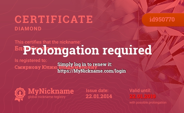 Certificate for nickname Блог Светлячок is registered to: Смирнову Юлию Владимировну