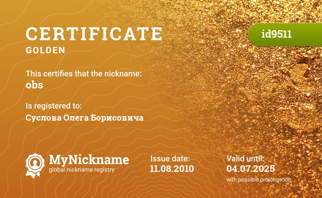 Certificate for nickname obs is registered to: Суслова Олега Борисовича