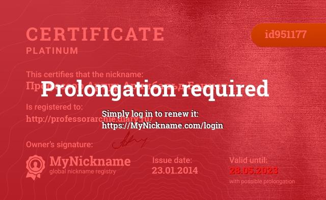 Certificate for nickname Профессор Артур Арчибальд Беннет is registered to: http://professorarchie.diary.ru/
