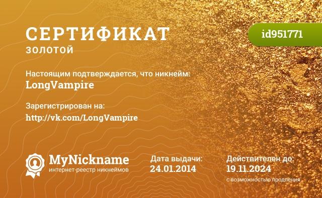 Сертификат на никнейм LongVampire, зарегистрирован на border=