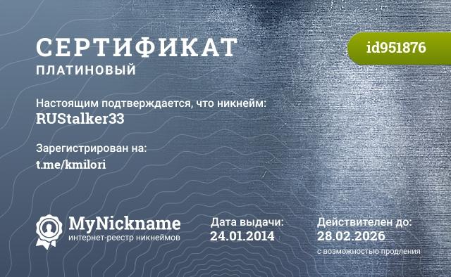 Сертификат на никнейм RUStalker33, зарегистрирован на http://vk.com/rustalker33