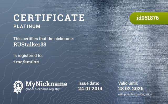 Certificate for nickname RUStalker33 is registered to: тот-кого-предали