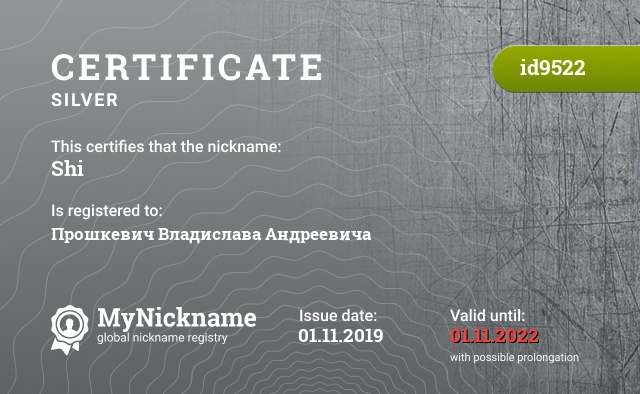 Certificate for nickname Shi is registered to: Прошкевич Владислава Андреевича