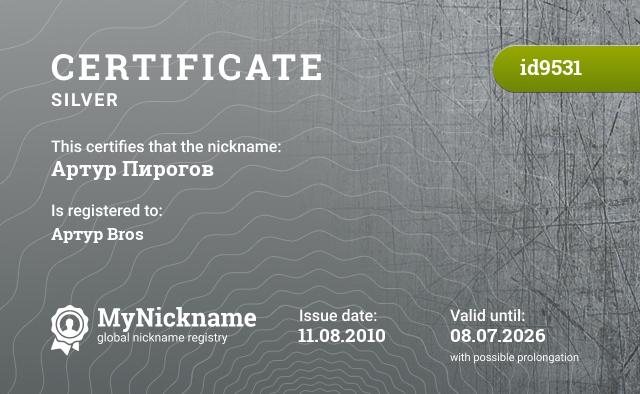 Certificate for nickname Артур Пирогов is registered to: Артур Bros