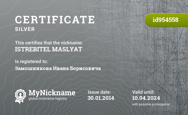 Certificate for nickname ISTREBITEL MASLYAT is registered to: Замошникова Ивана Борисовича