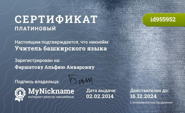 Сертификат на никнейм Учитель башкирского языка, зарегистрирован на Фаршатову Альфию Анваровну