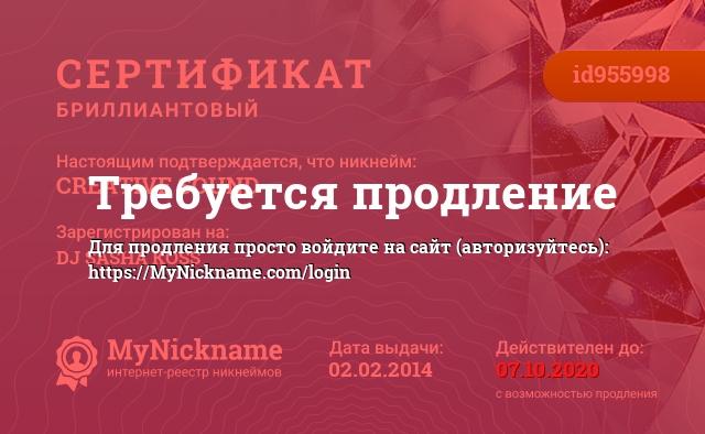 Сертификат на никнейм CREATIVE SOUND, зарегистрирован на DJ SASHA KOSS = Лазебный Александр Анатольевич