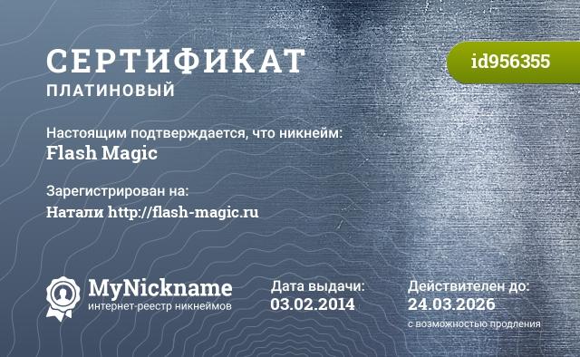 Сертификат на никнейм Flash Magic, зарегистрирован на Натали http://flash-magic.ru