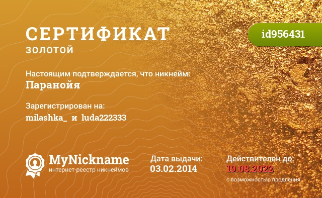 Certificate for nickname Пaрaнойя is registered to: milashka_  и  luda222333