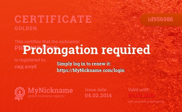 Certificate for nickname PRO.VOKATOR is registered to: сид клуб