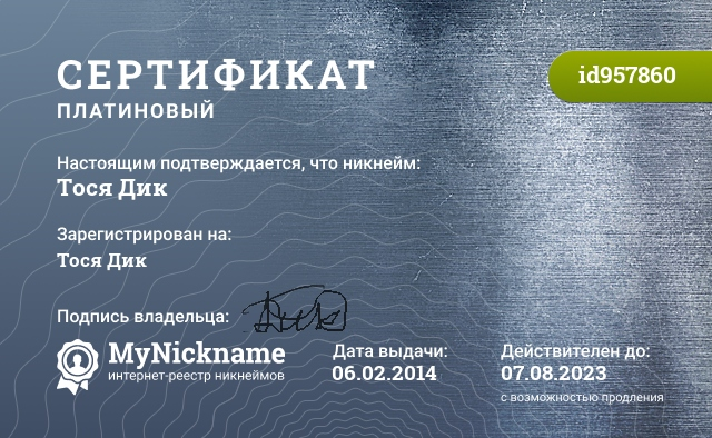 Сертификат на никнейм Тося Дик, зарегистрирован на Тося Дик