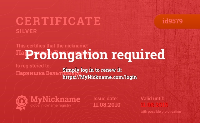 Certificate for nickname Парнишка Вельтшмерц is registered to: Парнишка Вельтшмерц