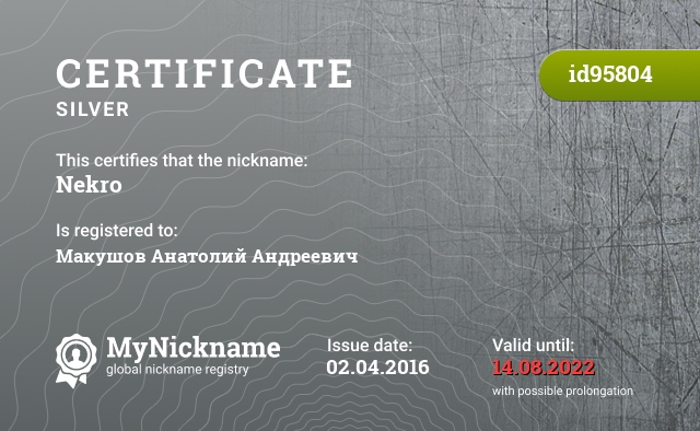 Certificate for nickname Nekro is registered to: Макушов Анатолий Андреевич
