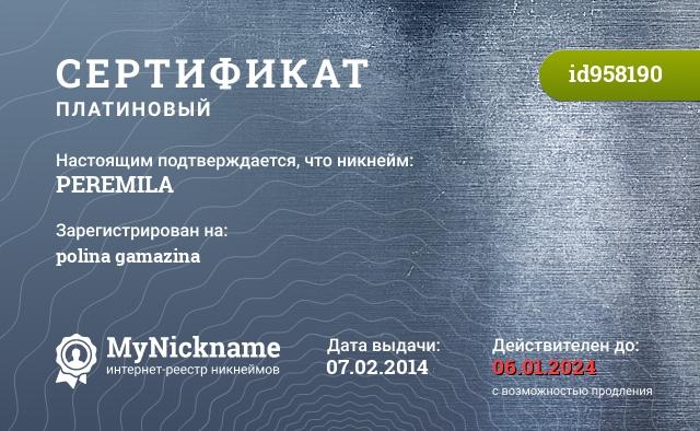 Сертификат на никнейм PEREMILA, зарегистрирован на polina gamazina