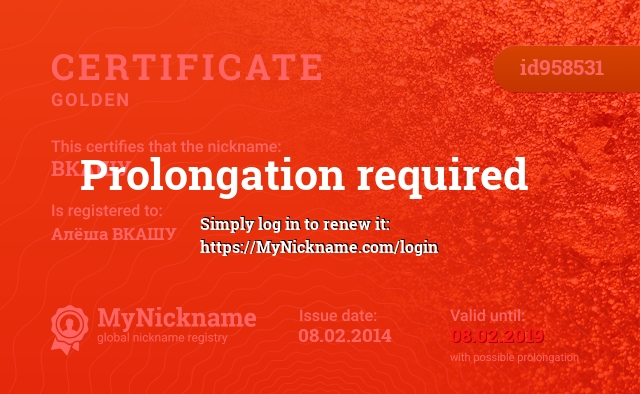 Certificate for nickname ВКАШУ is registered to: Алёша ВКАШУ