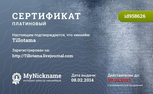 Сертификат на никнейм Tillotama, зарегистрирован на http://Tillotama.livejournal.com