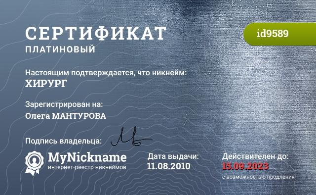 Сертификат на никнейм ХИРУРГ, зарегистрирован на Олег МАНТУРОВ