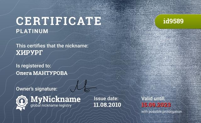 Certificate for nickname ХИРУРГ is registered to: Олега МАНТУРОВА