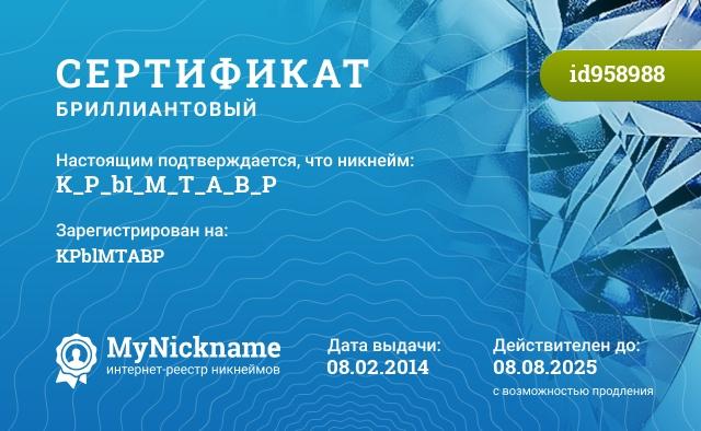 Сертификат на никнейм K_P_bI_M_T_A_B_P, зарегистрирован на KPblMTABP http://tankionline.com#friend=f8b38cb3f