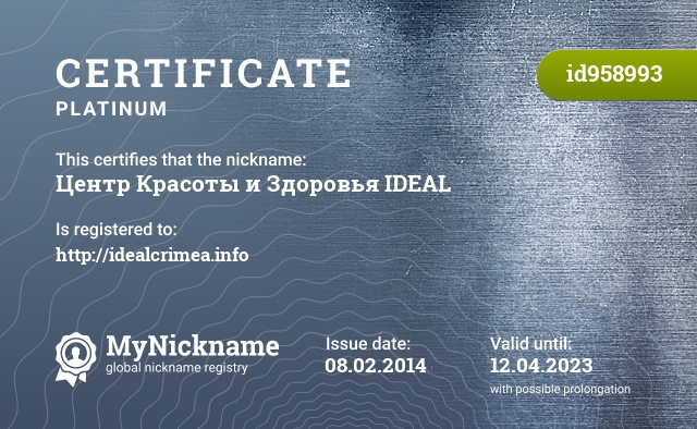 Certificate for nickname Центр Красоты и Здоровья IDEAL is registered to: http://idealcrimea.info