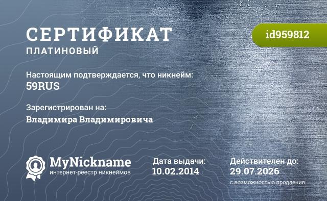 Сертификат на никнейм 59RUS, зарегистрирован на Владимира Владимировича