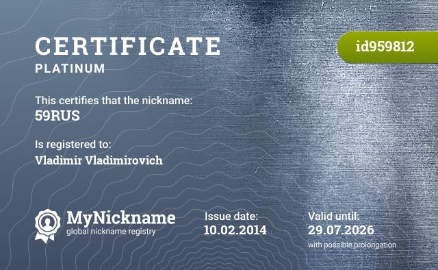 Certificate for nickname 59RUS is registered to: Владимира Владимировича
