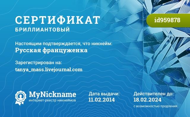 Сертификат на никнейм Русская француженка, зарегистрирован на tanya_mass.livejournal.com
