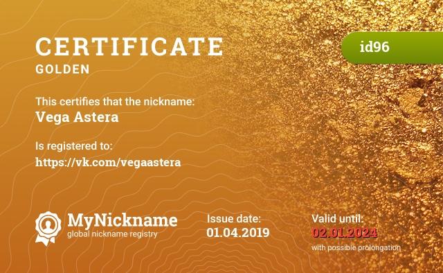 Certificate for nickname Vega Astera is registered to: https://vk.com/vegaastera
