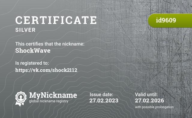 Certificate for nickname ShockWave is registered to: Аксюк Никиту Владимировича