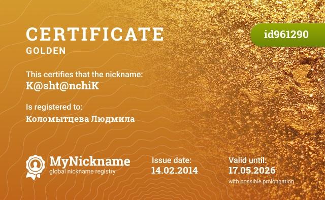 Certificate for nickname K@sht@nchiK is registered to: Коломытцева Людмила