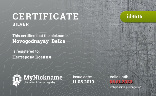 Certificate for nickname Novogodnayay_Belka is registered to: Нестерова Ксения