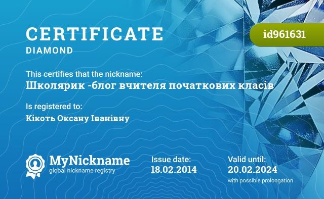 Certificate for nickname Школярик -блог вчителя початкових класів is registered to: Кікоть Оксану Іванівну