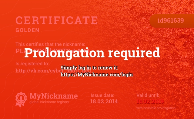 Certificate for nickname PLAY FIVE l KOT3 # AIM is registered to: http://vk.com/cyber_sport_hell