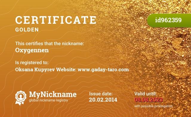 Certificate for nickname Oxygennen is registered to: Купыреву Оксану Сайт: www.gaday-taro.com