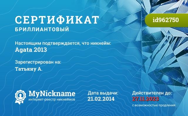 Сертификат на никнейм Agata 2013, зарегистрирован на Татьяну A.