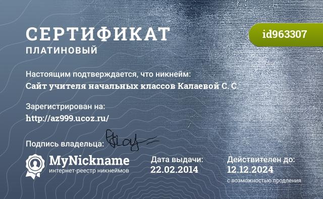 Сертификат на никнейм Сайт учителя начальных классов Калаевой С. С., зарегистрирован на http://az999.ucoz.ru/