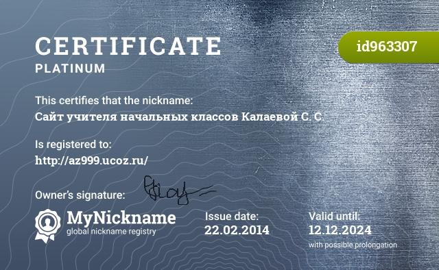 Certificate for nickname Сайт учителя начальных классов Калаевой С. С. is registered to: http://az999.ucoz.ru/