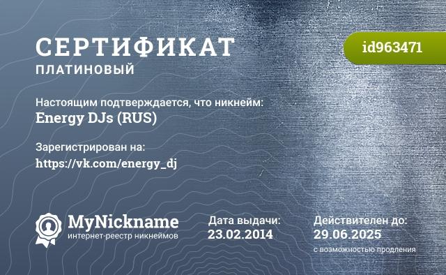 Сертификат на никнейм Energy DJ's (RUS), зарегистрирован на А. Бохонова, А. Возова, А. Гусева