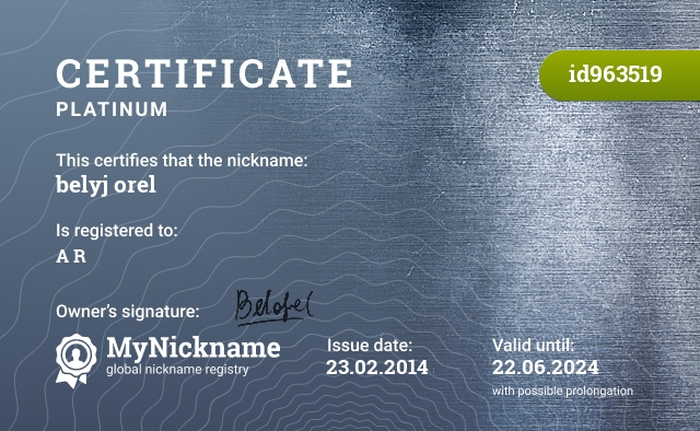Сертификат на никнейм belyj orel, зарегистрирован на А R