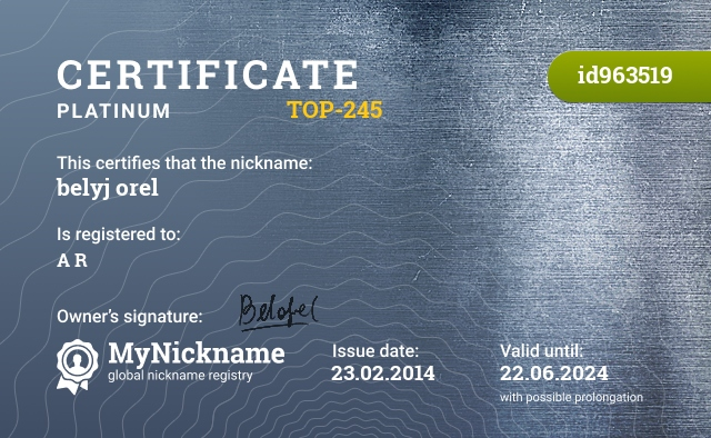 Certificate for nickname belyj orel is registered to: А R