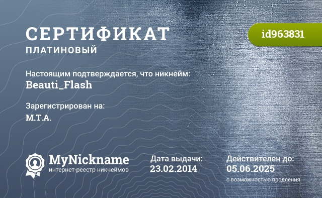 Сертификат на никнейм Beauti_Flash, зарегистрирован на Tamara http://beautiflash.ru