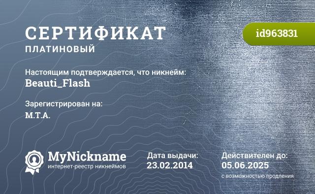 Сертификат на никнейм Beauti_Flash, зарегистрирован на M.T.A.