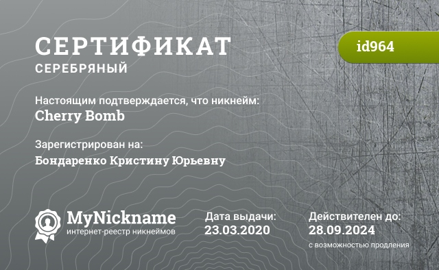 Certificate for nickname Cherry Bomb is registered to: Юрина Елена Владимировна