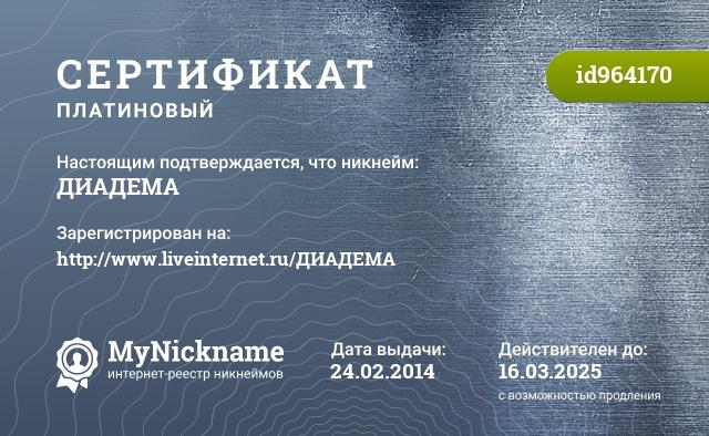 Сертификат на никнейм ДИАДЕМА, зарегистрирован на http://www.liveinternet.ru/ДИАДЕМА