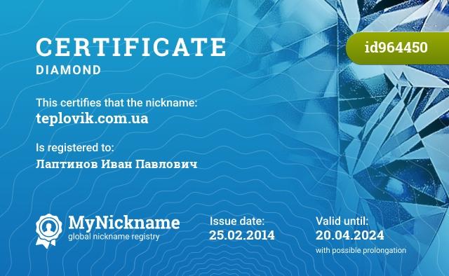 Certificate for nickname teplovik.com.ua is registered to: Лаптинов Иван Павлович