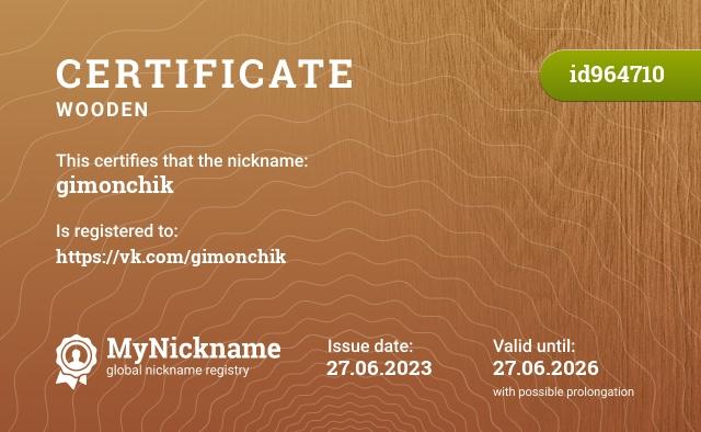 Certificate for nickname gimonchik is registered to: http://vk.com/gimonchik