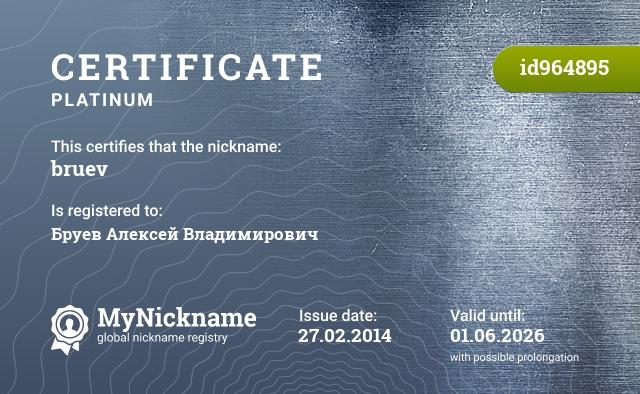 Certificate for nickname bruev is registered to: Бруев Алексей Владимирович