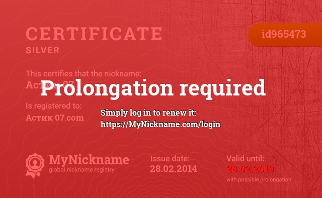 Certificate for nickname Астик 07 is registered to: Астик 07.com