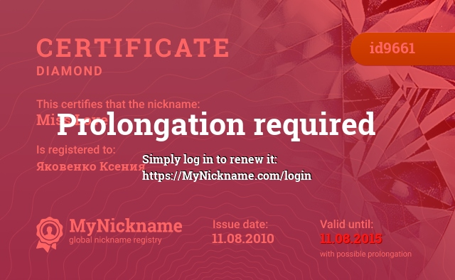 Certificate for nickname Miss Love is registered to: Яковенко Ксения
